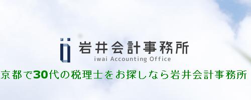 京都で30代の税理士をお探しなら岩井会計事務所へ
